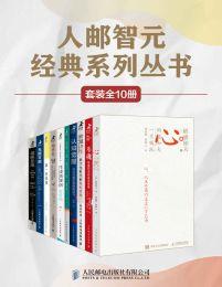 人邮智元经典丛书系列(套装全10册)(epub+azw3+mobi)