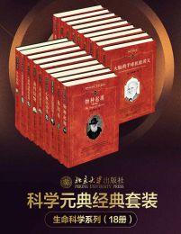 北大科学元典丛书·生命科学大师经典系列(18册套装)(epub+azw3+mobi)