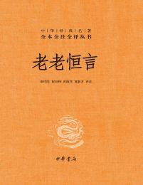 老老恒言(epub+azw3+mobi)