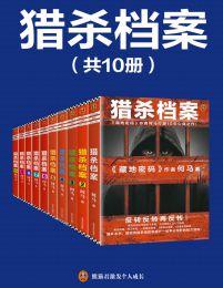 猎杀档案(全10册)(epub+azw3+mobi)