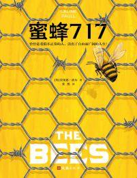 蜜蜂717(epub+azw3+mobi)