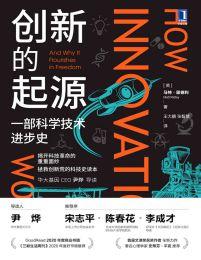 创新的起源:科学技术进步史(epub+azw3+mobi)