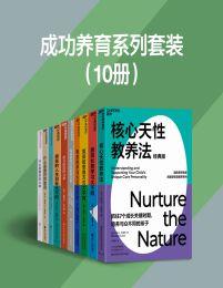 成功养育系列套装(10册)(epub+azw3+mobi)