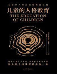 儿童的人格教育(epub+azw3+mobi)