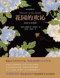 花园的欢沁:经典文学选集(epub+azw3+mobi)
