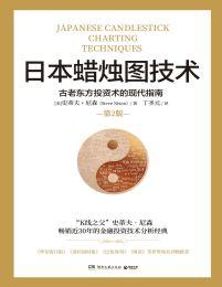 日本蜡烛图技术(第2版):古老东方投资术的现代指南(epub+azw3+mobi)