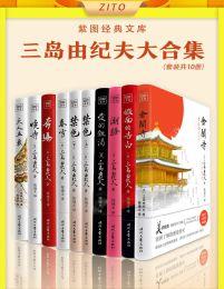 紫图经典文库:三岛由纪夫大合集(全10册)(epub+azw3+mobi)