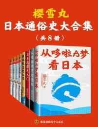 樱雪丸通俗日本史代表作(共8册)(epub+azw3+mobi)