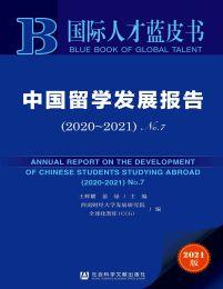 中国留学发展报告(2020~2021·No.7)(epub+azw3+mobi)