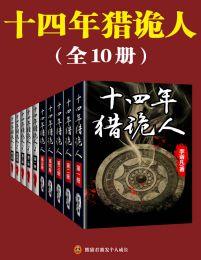 十四年猎诡人(全10册)(epub+azw3+mobi)