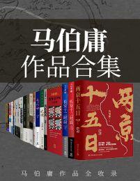 马伯庸作品集(共23册)(epub+azw3+mobi)