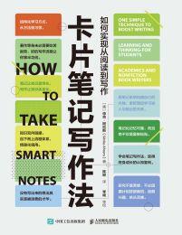 卡片笔记写作法:从阅读到写作(epub+azw3+mobi)