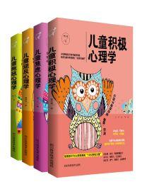 儿童心理学:儿童积极心理学+儿童焦虑心理学+儿童逆反心理学+儿童拖延心理学(套装共4册)(epub+azw3+mobi)