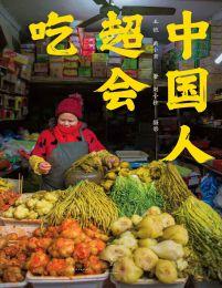 中国人超会吃(epub+azw3+mobi)