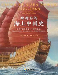 被遗忘的海上中国史(epub+azw3+mobi)