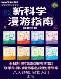 新科学漫游指南(套装共8册)(epub+azw3+mobi)