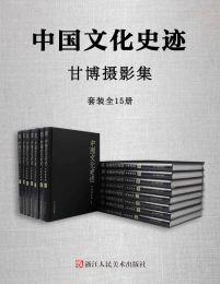 中国文化史迹:甘博摄影集(套装全15册)(epub+azw3+mobi)
