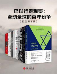 巴以行走观察:牵动全球的百年纷争(套装共8册)(epub+azw3+mobi)