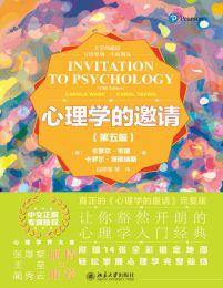 心理学的邀请(第五版)(epub+azw3+mobi)