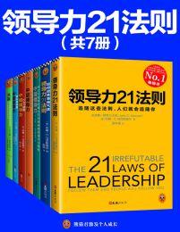 领导力21法则系列大全集(共7册)(epub+azw3+mobi)