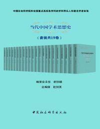 当代中国学术思想史(套装共19卷)(epub+azw3+mobi)