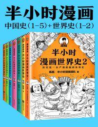 半小时漫画历史系列:中国史1-5+世界史1-2(共7册)(epub+azw3+mobi)