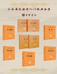 三全本之国学入门经典合集(套装共7册)(epub+azw3+mobi)