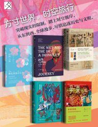 方寸世界,时空旅行:樱花创造的日本+酒鬼与圣徒+法老的宝藏+浮世恒河+魔鬼的晚餐(全5册 )(epub+azw3+mobi)