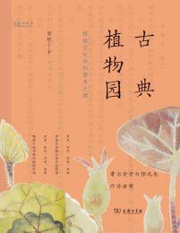 古典植物园:传统文化中的草木之美(epub+azw3+mobi)