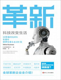 革新:科技改变生活(epub+azw3+mobi)