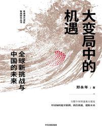 大变局中的机遇:全球新挑战与中国的未来(epub+azw3+mobi)