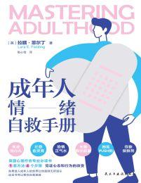 成年人情绪自救手册(epub+azw3+mobi)