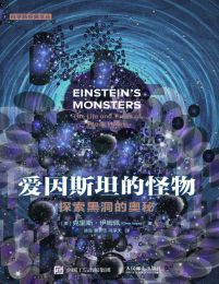 爱因斯坦的怪物:探索黑洞的奥秘(epub+azw3+mobi)