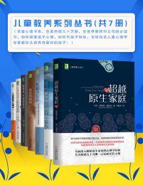 儿童教养系列丛书(共7册)(epub+azw3+mobi)