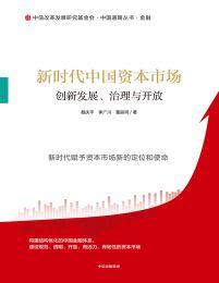 新时代中国资本市场:创新发展、治理与开放(epub+azw3+mobi)