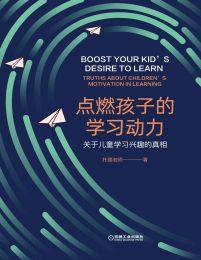 点燃孩子的学习动力:关于儿童学习兴趣的真相(epub+azw3+mobi)