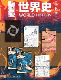 甲骨文·世界史:大转向+王的归程+春之祭+伟大的海+东印度公司(全6册)(epub+azw3+mobi)