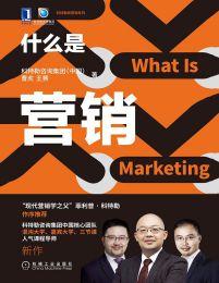 什么是营销(epub+azw3+mobi)
