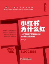 小红书为什么红:小红书爆红背后的秘诀及内容运营策略(epub+azw3+mobi)