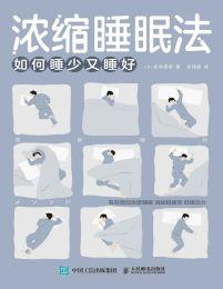 浓缩睡眠法:如何睡少又睡好(epub+azw3+mobi)