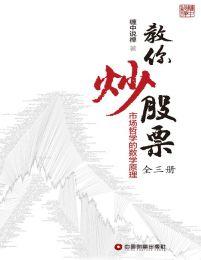 教你炒股票(全 3 册):市场哲学的数学原理(epub+azw3+mobi)