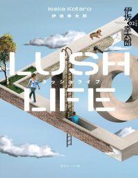 Lush life:經典回歸版(epub+azw3+mobi)