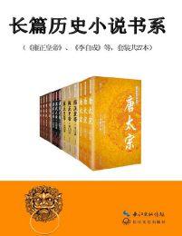 中国长篇历史小说经典书系(套装共27本)(epub+azw3+mobi)