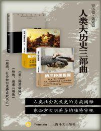 人类大历史三部曲(套装共3册)(epub+azw3+mobi)
