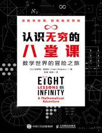 认识无穷的八堂课:数学世界的冒险之旅(epub+azw3+mobi)