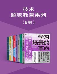 技术解锁教育系列(8册)(epub+azw3+mobi)
