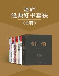 湛庐经典好书套装(8册)(epub+azw3+mobi)