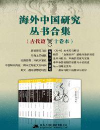 海外中国研究丛书合集——古代篇(十卷本)(epub+azw3+mobi)