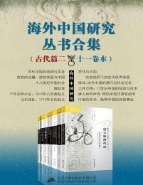 海外中国研究丛书合集——古代篇.二(十一卷本)(epub+azw3+mobi)