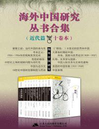 海外中国研究丛书合集——近代篇(十卷本)(epub+azw3+mobi)